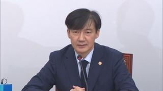 """당정 """"공보준칙 개선, 조국 가족 사건 종결후 적용"""""""