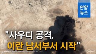 """[영상] """"이란 남서부서 사우디 공격 시작…쿠드스1 미사일 가능성"""""""