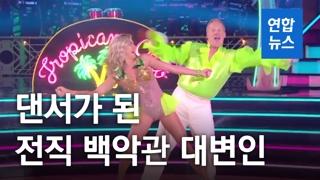 [영상] 댄서로 변신한 전직 백악관 대변인 '숀 스파이서'