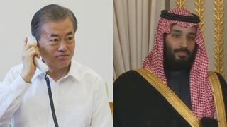 """문 대통령 """"사우디 석유시설 공격은 전세계 위협"""""""