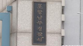 술 취해 60대 여성 청소노동자 폭행…해병대 부사관 조사