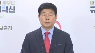 """보훈처 """"하재헌 중사 공상판정 곧 재심의 진행"""""""