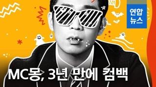 [영상] MC몽, 3년 만에 컴백…콘서트·정규 8집 발매