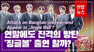 [영상] 방탄소년단, 연말에도 전세계 러브콜…美 '징글볼' 출연 할까