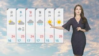 [날씨] 밤사이 더 쌀쌀해져…내일도 하늘 쾌청