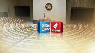 """與 """"검찰 개혁 박차""""…野, 국정조사 요구서 제출"""