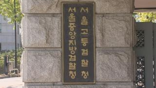 """檢 """"정경심 표창장 위조 시기·방법 관련 자료 확보"""""""