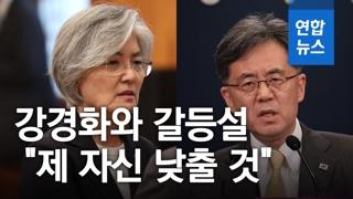 [영상] '강경화와 갈등설' 김현종 차장…트위터에 '반성글'