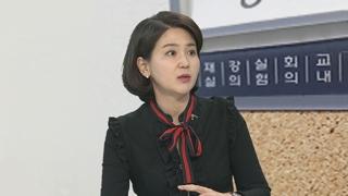 """[뉴스워치] 檢 """"정경심 표창장 위조 시기·방법 자료확보"""""""