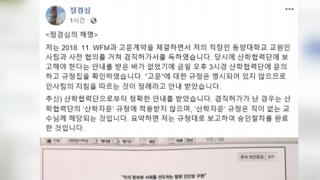 """정경심 """"현재 보도내용 사실과 추측 뒤섞여"""""""