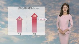 [날씨] 내일 전국 맑음…오늘보다 더 선선