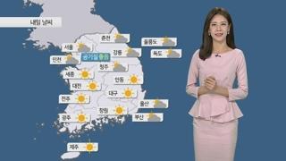 [날씨] 북서쪽에서 찬바람…내일 서울 최저 13도