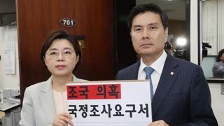 野, 조국 국조요구서 제출…중진들 삭발 동참