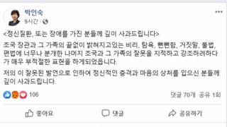 """野, 정신질환 발언 논란…與 """"장애인 비하"""""""