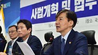 당정, 검찰개혁 속도…'재산비례 벌금제' 추진