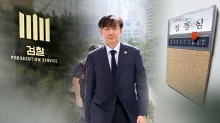 사모펀드, 딸 논문 의혹…'조국 해명'과 차이나는 검찰 수사