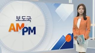 [AM-PM] 화성연쇄살인사건 용의자 특정…수사경과 브리핑 外