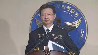 [현장연결] 경찰, 화성 연쇄살인사건 용의자 확인 발표