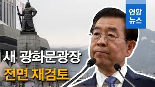 """[영상] 새 광화문광장 '일단 스톱'…박원순 """"시기 연연 안해"""""""