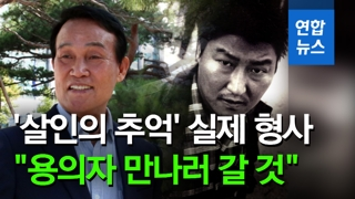 """[영상] '살인의 추억' 실제 형사 하승균 """"용의자 만나러 가겠다"""""""