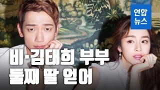 [영상] '어느새 두 아이 부모' 비·김태희, 둘째 딸 얻어