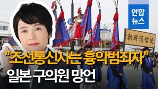 """[영상] """"조선통신사는 흉악범죄자""""…일본 구의원 '망언'"""