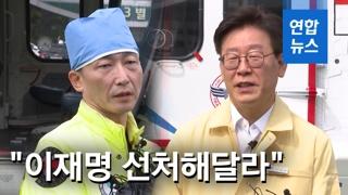 """[영상] 이국종 교수 """"이재명 선처해달라"""" 탄원서…'칼의 노래'도 인용"""