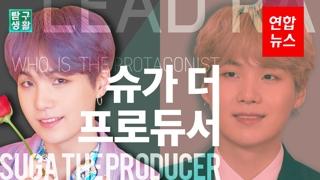 [탐구생활] 방탄소년단(BTS) 슈가 더 프로듀서