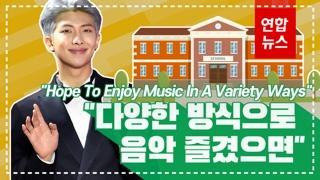 [영상] 방탄소년단 RM, 청각장애 학생들 위해 1억원 기부
