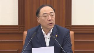 """홍남기 """"개도국 특혜 유지 고민…쌀 관세는 유지"""""""