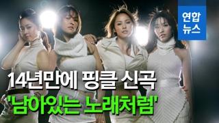 [영상] 효리, 주현, 진, 유리…'포에버 핑클' 14년 만에 신곡 발표..