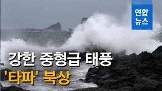 [영상] 강한 중형급 태풍 '타파' 북상 중…남해안 상륙 가능성도