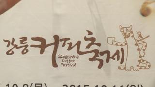 [주요신문 브리핑] 커피 세계 생산지 소개한다…강릉 커피축제 外