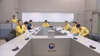 정부, 태풍 타파 대비 중대본 2단계 가동