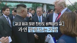 [영상구성] 한반도는 지금…?!
