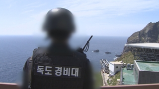 '욕설·음주' 독도경비대장 교체…경찰, 감찰 중