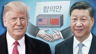 [라이브 이슈] 미·중, 무역전쟁 촉발 15개월 만에 부분합의
