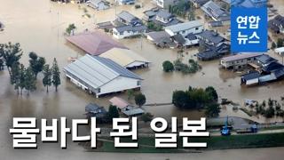 [영상] 신칸센도 잠기고…'역대급' 태풍에 물바다 된 일본