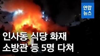 [영상] 한밤에 인사동 식당 불…소방관 등 5명 다쳐