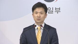 """통일부 """"평양원정 중계·응원단, 현실적으로 어려워"""""""