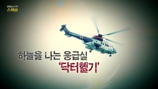 [연합뉴스TV 스페셜] 105회 : 하늘을 나는 응급실 '닥터헬기'