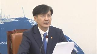 """조국 법무장관 사퇴…""""검찰개혁 역할 여기까지"""""""
