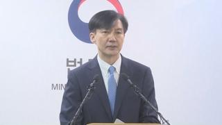"""[녹취구성] 조국 """"검찰개혁의 도약대 되겠다"""""""