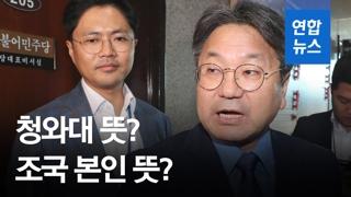 """[영상] 청와대 뜻? 조국 본인 뜻?…강기정 정무수석 """"장관의 결심"""""""