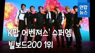 [영상] 방탄 이어 'K팝 어벤져스' 슈퍼엠도 '빌보드 200' 1위