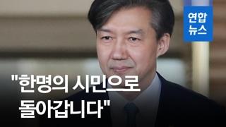 """[영상] '마지막 퇴근길' 조국 """"저보다 훌륭한 후임자가 검찰 개혁할 것.."""