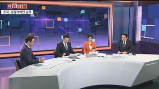 [이슈큐브] 조국, 특수부 폐지 발표 2시간만에 전격사퇴
