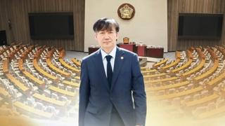 """조국 전격 사퇴에 與 '침묵'…野 """"사과해야"""""""