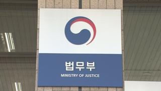 檢 특수부 서울·대구·광주만…내일부터 시행