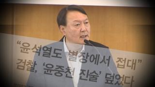 '윤석열 접대의혹 보도' 명예훼손 수사 착수